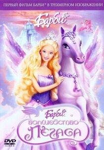Барби в волшебство Пегаса