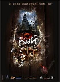 Постер к фильму Вий