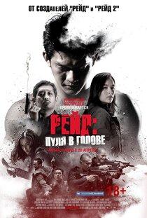 Постер к фильму Рейд: Пуля в голове