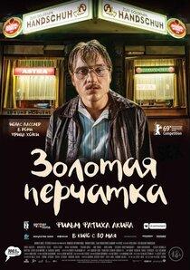 Постер к фильму Золотая перчатка