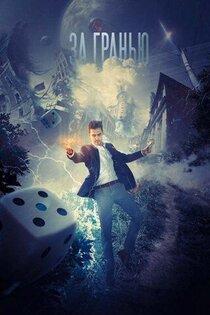Постер к фильму За гранью реальности