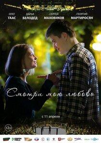 Постер к фильму Смотри мою любовь