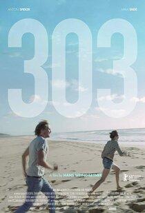 Постер к фильму Романтики 303