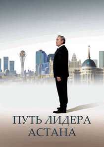 Путь Лидера. Астана