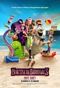 Постер к фильму Монстры на каникулах 3: Море зовет