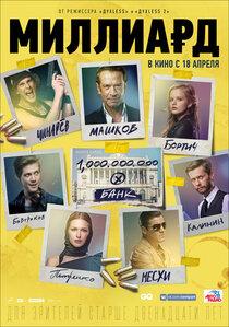 Постер к фильму Миллиард