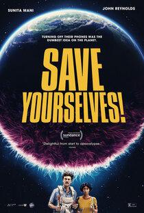 Спаси себя сам!