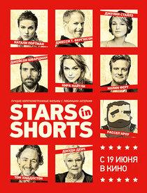Постер к фильму Звезды в короткометражках