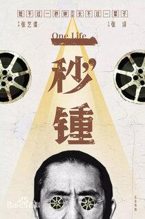 Постер к фильму Одна секунда