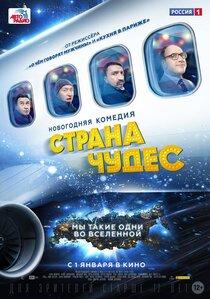 Постер к фильму «Страна чудес»