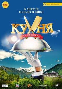 Постер к фильму Кухня. Последняя битва