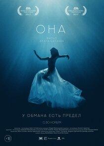 Постер к фильму Она
