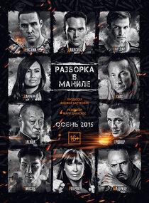 Постер к фильму Разборка в Маниле