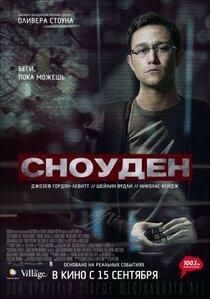 Постер к фильму «Сноуден»