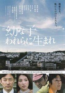 Постер к фильму Родные чужие