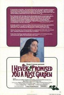Я никогда не обещала вам розового сада