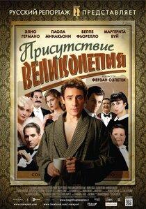 Постер к фильму Присутствие великолепия