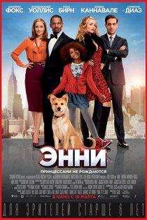 Постер к фильму Энни