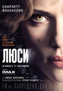 Люси IMAX
