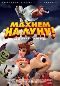 Постер к фильму «Махнем на луну»
