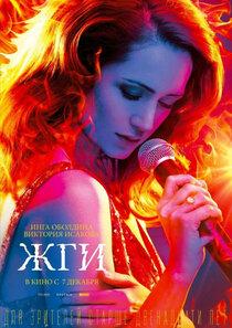 Постер к фильму «ЖГИ!»