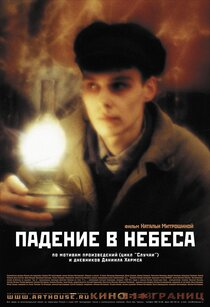 Постер к фильму Падение в небеса