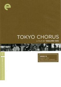 Постер к фильму Токийский хор