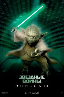 Звездные Войны: Эпизод III - Месть ситхов