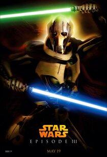 Постер к фильму Звездные Войны: Эпизод III - Месть ситхов