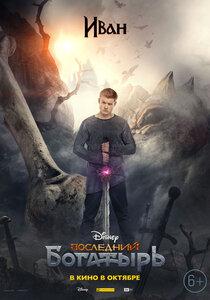Постер к фильму Последний богатырь