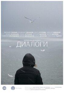 Постер к фильму Диалоги