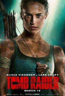 Постер к фильму Tomb Raider: Лара Крофт