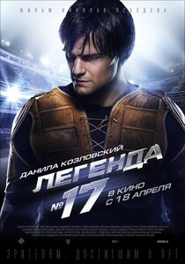 Постер к фильму Легенда №17
