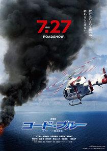 Постер к фильму Код «Синий»