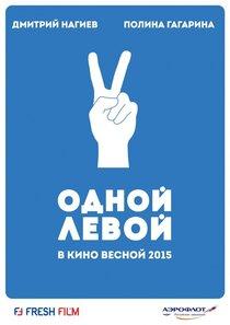 Постер к фильму Одной левой