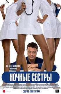 Постер к фильму Ночные сестры