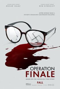 Постер к фильму Операция «Финал»