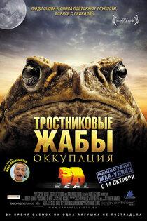 Тростниковые жабы: Оккупация 3D