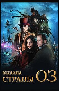 Постер к фильму Ведьмы страны Оз