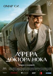 Постер к фильму «Афера доктора Нока»