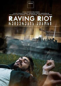 Raving Riot: Рейв у парламента