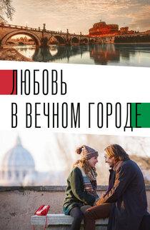Любовь в Вечном городе