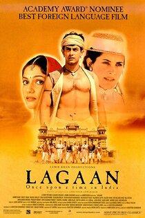 Постер к фильму Лагаан: Однажды в Индии
