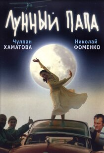 Постер к фильму Лунный папа