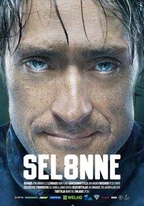 Постер к фильму Селянне