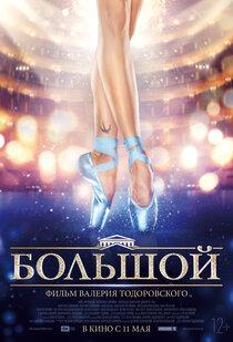 Постер к фильму «Большой»