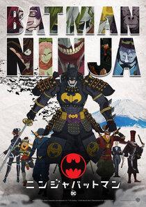 Постер к фильму Бэтмен-ниндзя