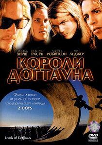 Постер к фильму Короли Догтауна