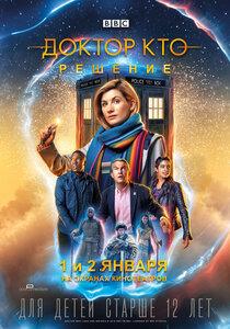 Постер к фильму Доктор Кто: Решение