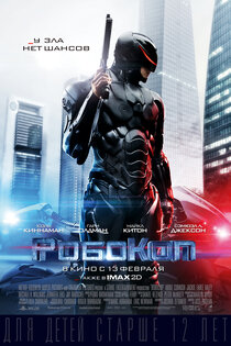 Робокоп IMAX